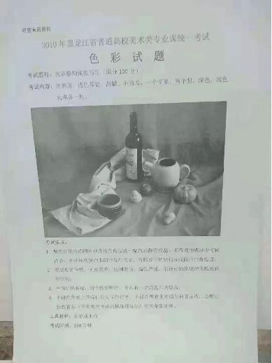 黑龙江省2020年艺术类招生考试时间及评分标准 | 思想者画室    01