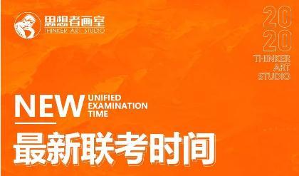 黑龙江省2020年艺术类招生考试时间及评分标准 | 思想者画室