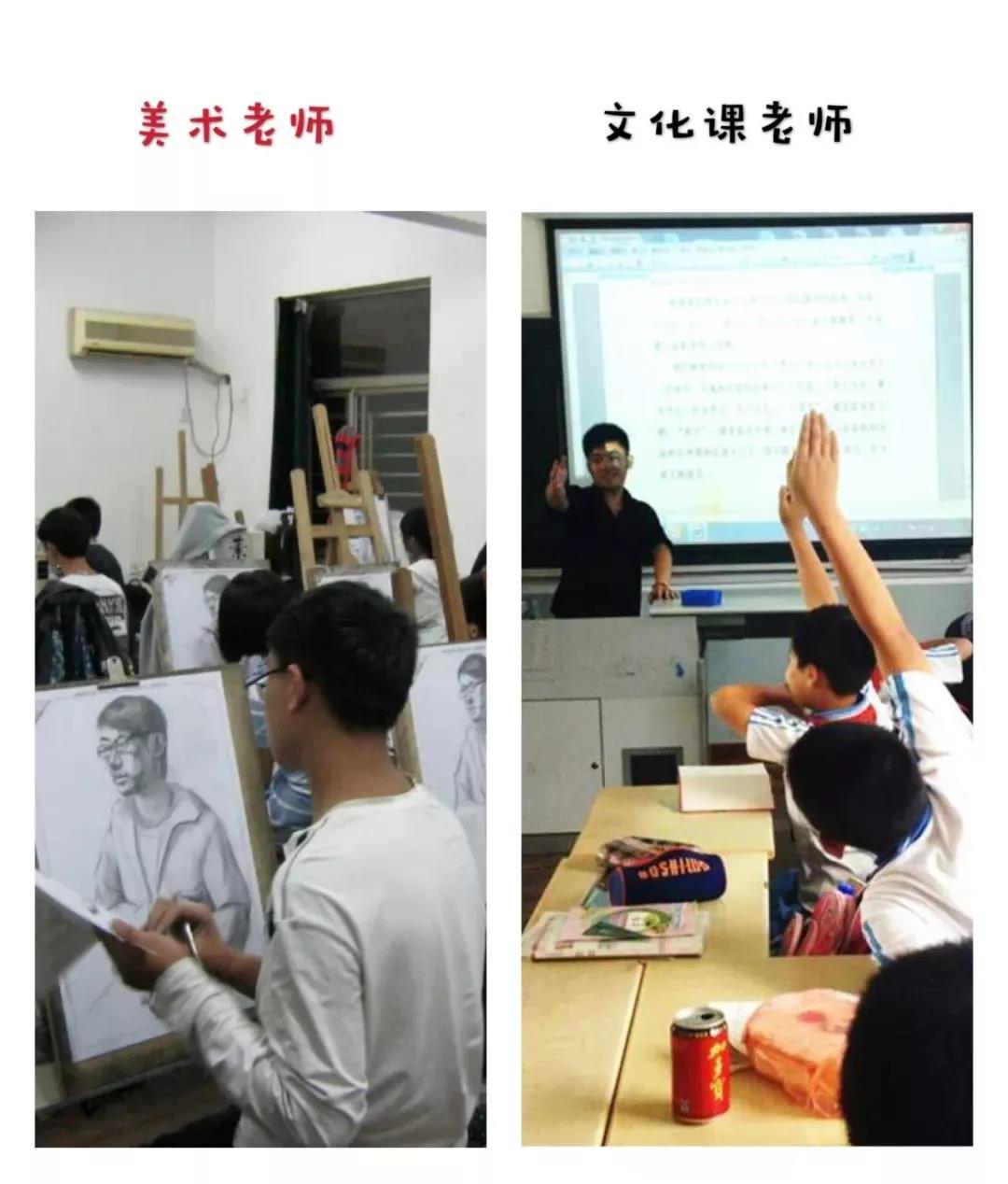 美术老师VS文化课老师图
