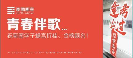 青春伴歌丨祝哥图学子逢考必过稳拿高分!,武汉哥图画室,武汉画室      01