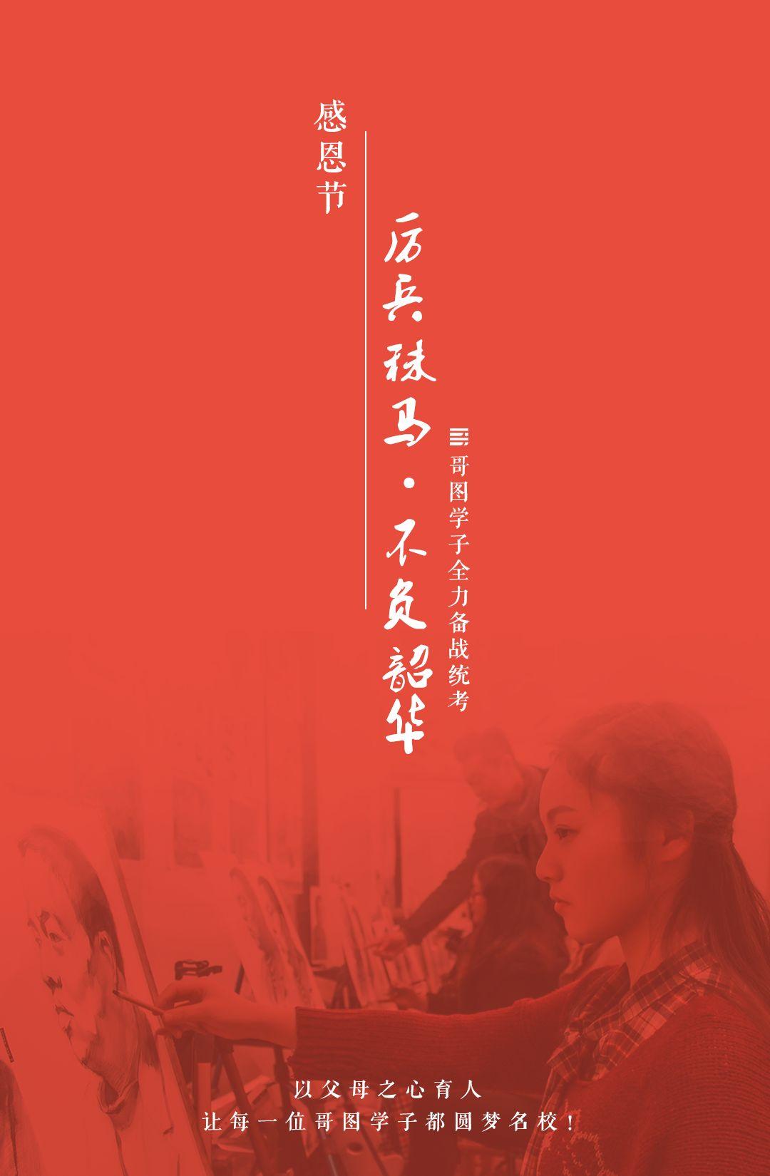 武汉哥图画室学子全力备战统考,武汉画室,美术统考     01