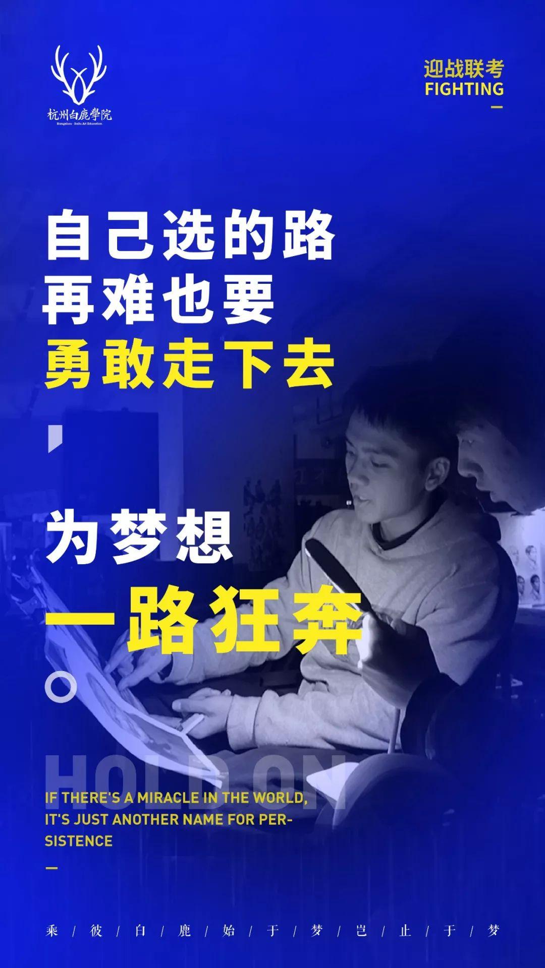 人生在此一搏|杭州白鹿画室,杭州画室,杭州美术联考     01