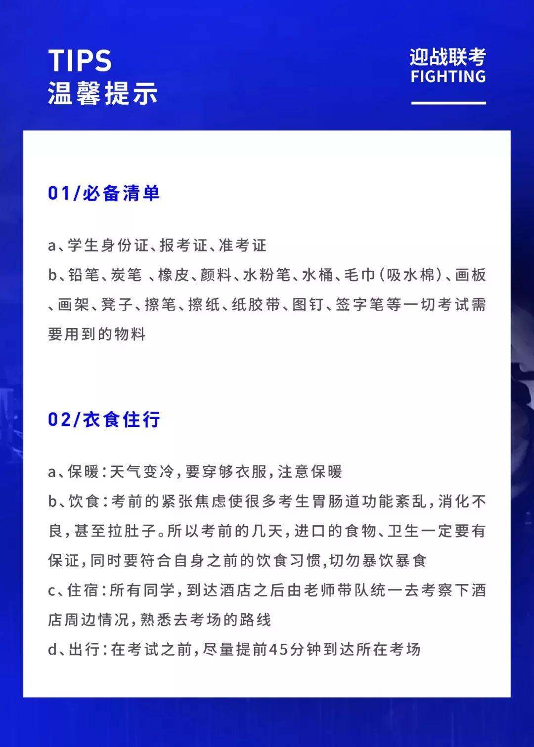 人生在此一搏|杭州白鹿画室,杭州画室,杭州美术联考     20