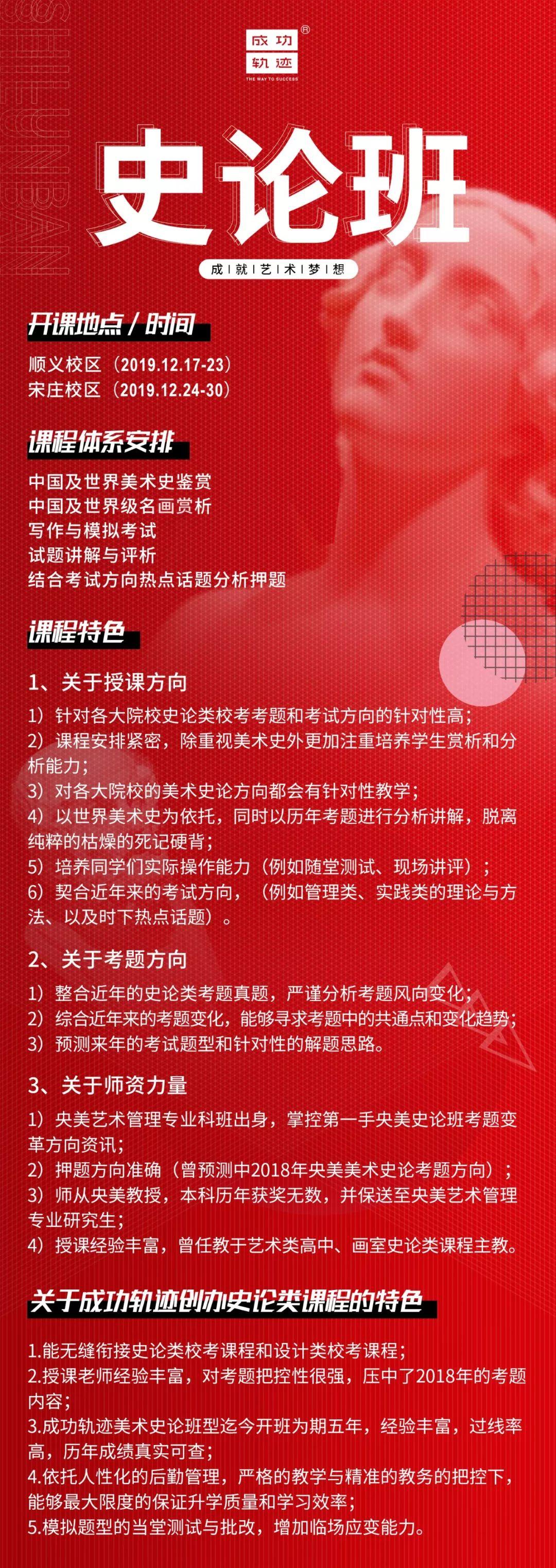 北京成功轨迹画室史论冲刺班,北京画室,北京美术培训班     01