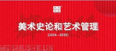 北京成功轨迹画室史论冲刺班,北京画室,北京美术培训班     14