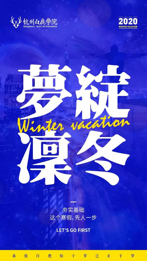 2020杭州白鹿学院寒假班招生简章 ,杭州美术寒假班,杭州美术招生简章    01