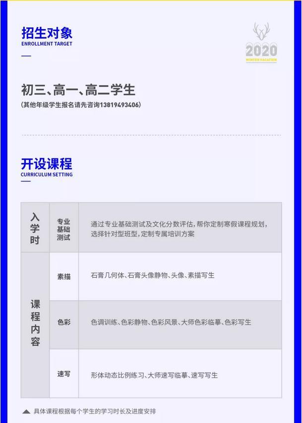 2020杭州白鹿学院寒假班招生简章 ,杭州美术寒假班,杭州美术招生简章    05