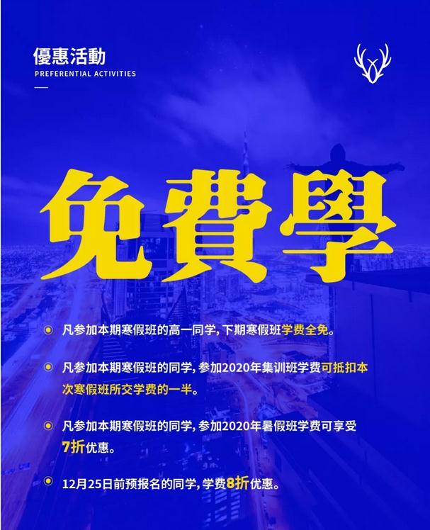 2020杭州白鹿学院寒假班招生简章 ,杭州美术寒假班,杭州美术招生简章    08