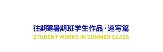 2020杭州白鹿学院寒假班招生简章 ,杭州美术寒假班,杭州美术招生简章    38