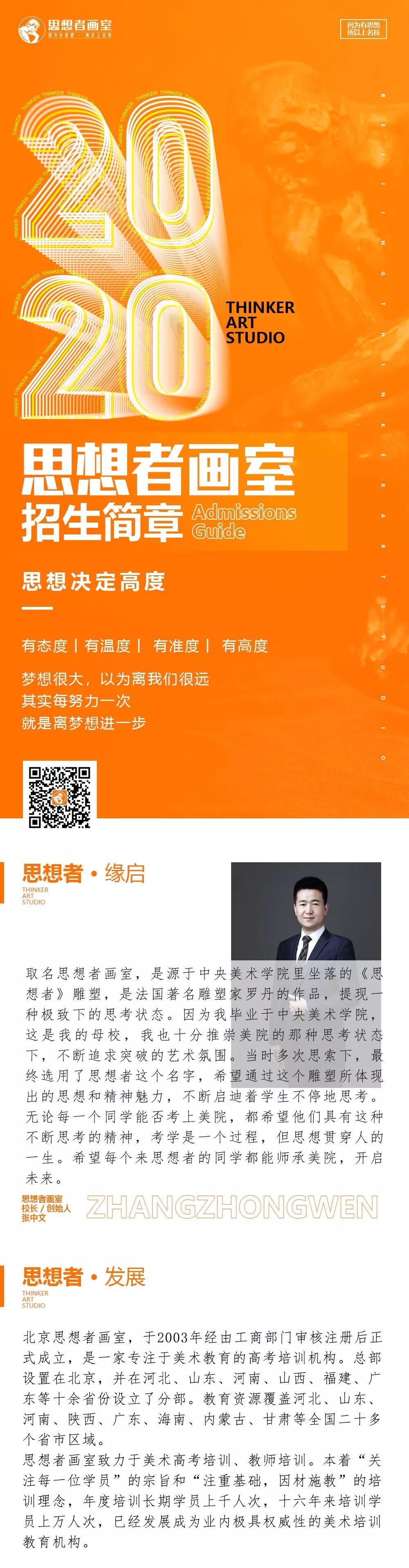 北京思想者画室预报名开启,北京画室招生,北京美术画室    01