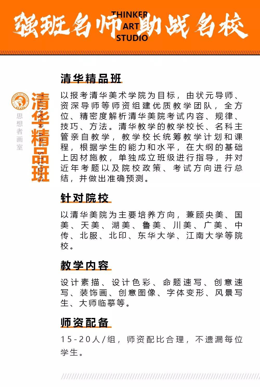 北京思想者画室预报名开启,北京画室招生,北京美术画室    02