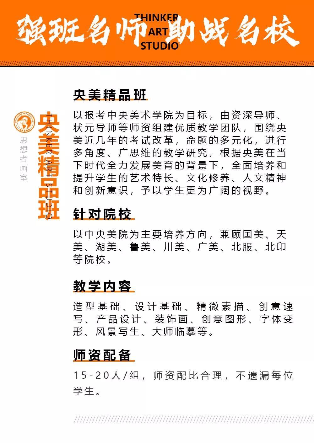 北京思想者画室预报名开启,北京画室招生,北京美术画室    06