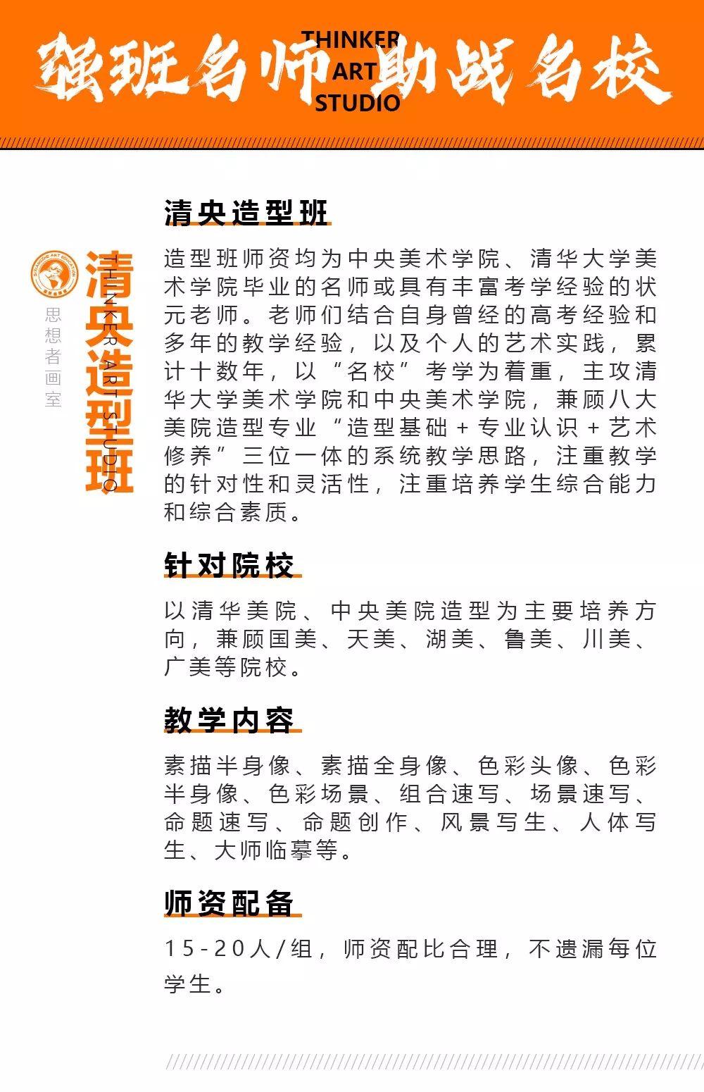 北京思想者画室预报名开启,北京画室招生,北京美术画室    11