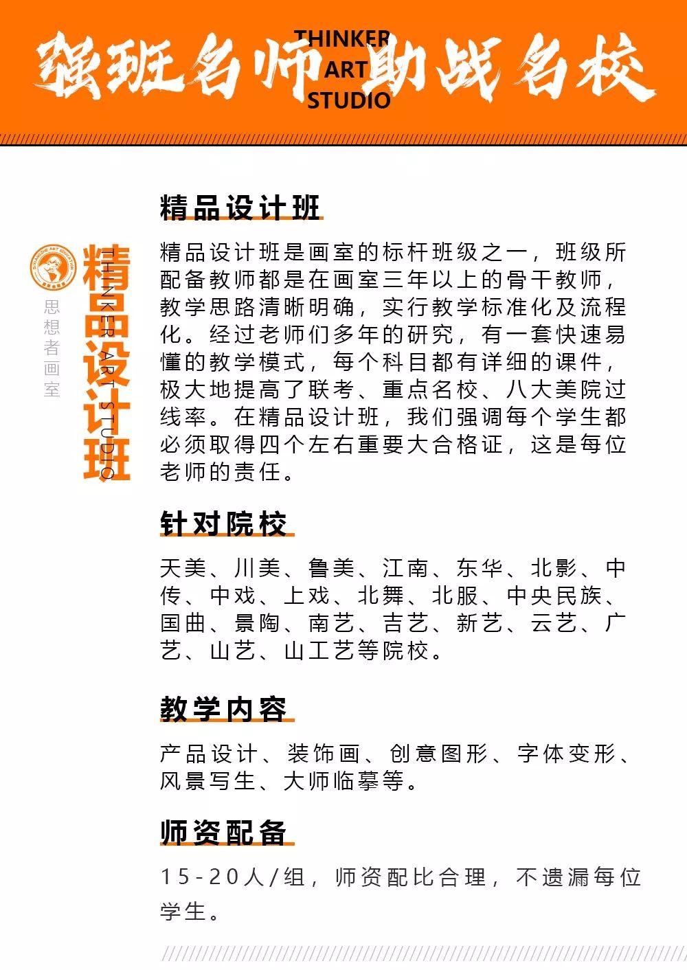 北京思想者画室预报名开启,北京画室招生,北京美术画室    15