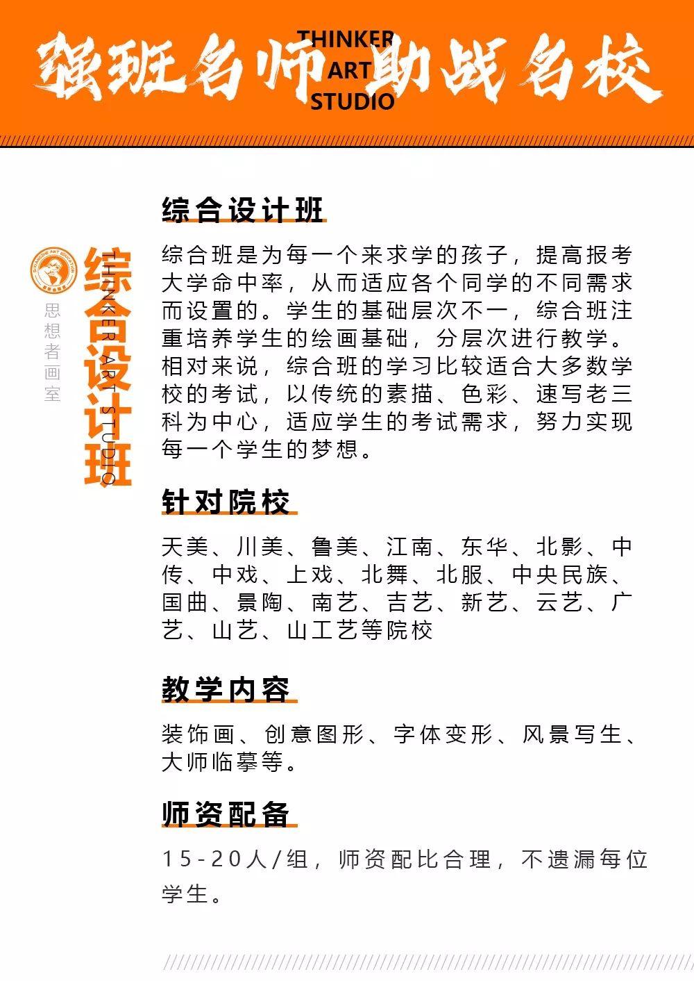 北京思想者画室预报名开启,北京画室招生,北京美术画室    19