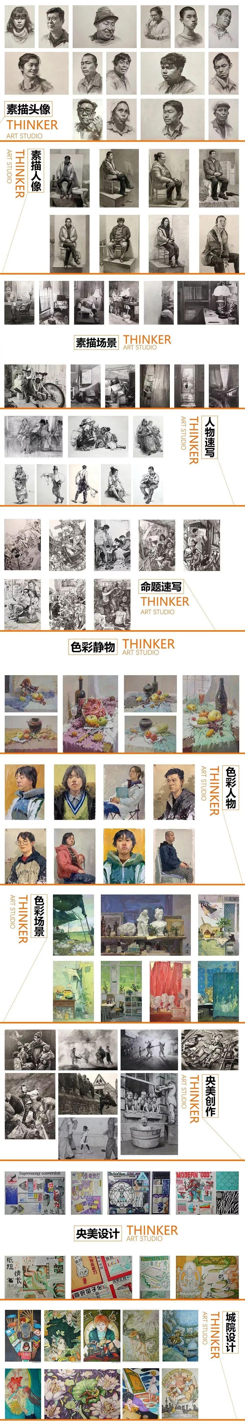 北京思想者画室预报名开启,北京画室招生,北京美术画室    28
