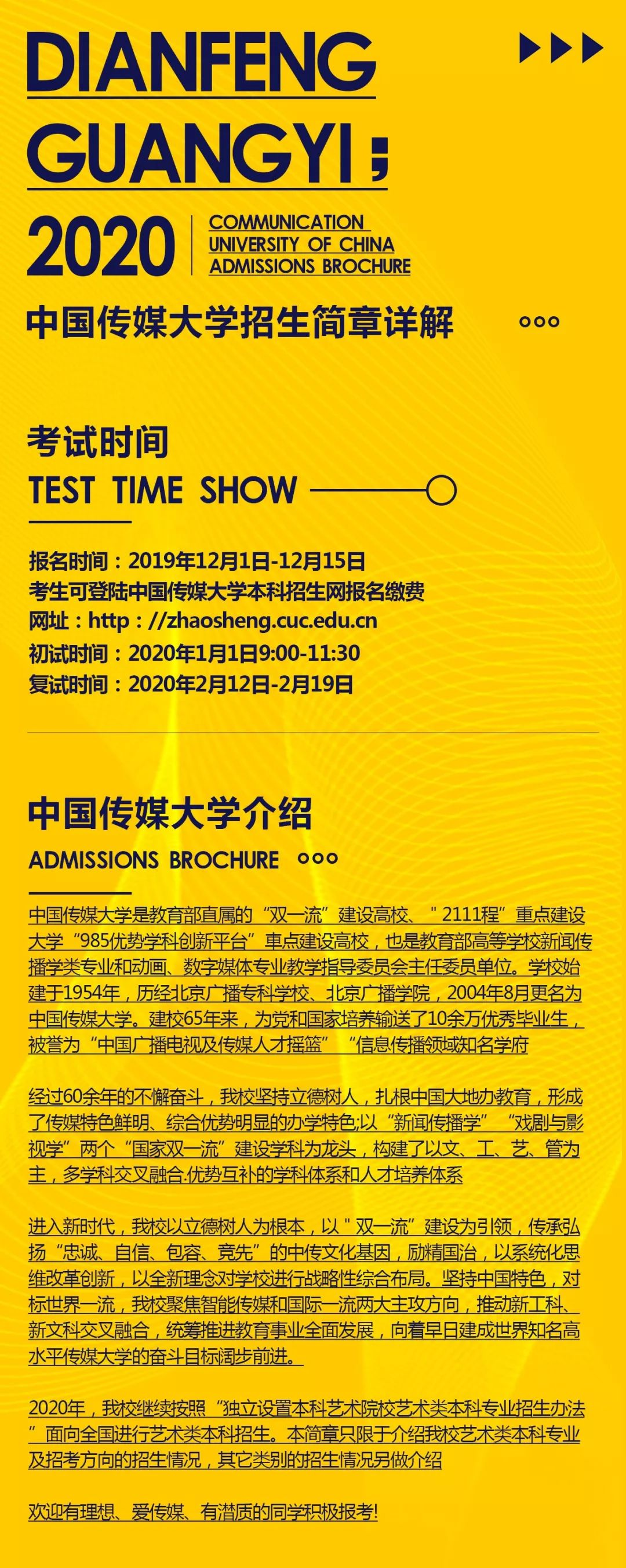中国传媒大学,北京电影学院,中央戏剧学院,北京巅峰广艺画室       01