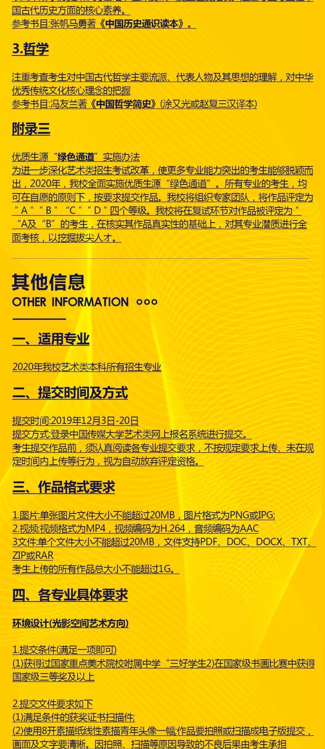 中国传媒大学,北京电影学院,中央戏剧学院,北京巅峰广艺画室       07中国传媒大学,北京电影学院,中央戏剧学院,北京巅峰广艺画室       07