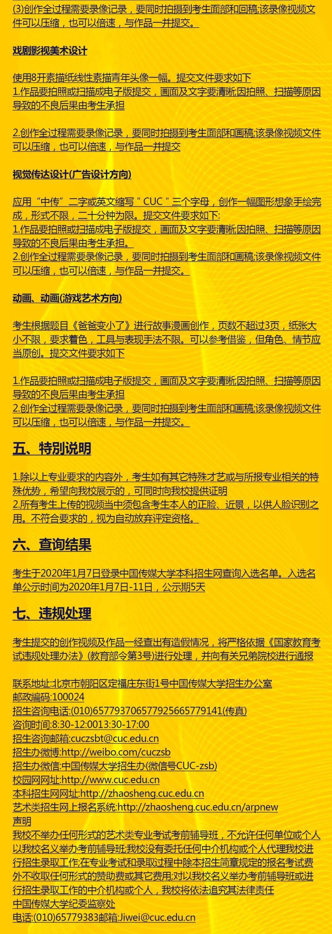 中国传媒大学,北京电影学院,中央戏剧学院,北京巅峰广艺画室       08