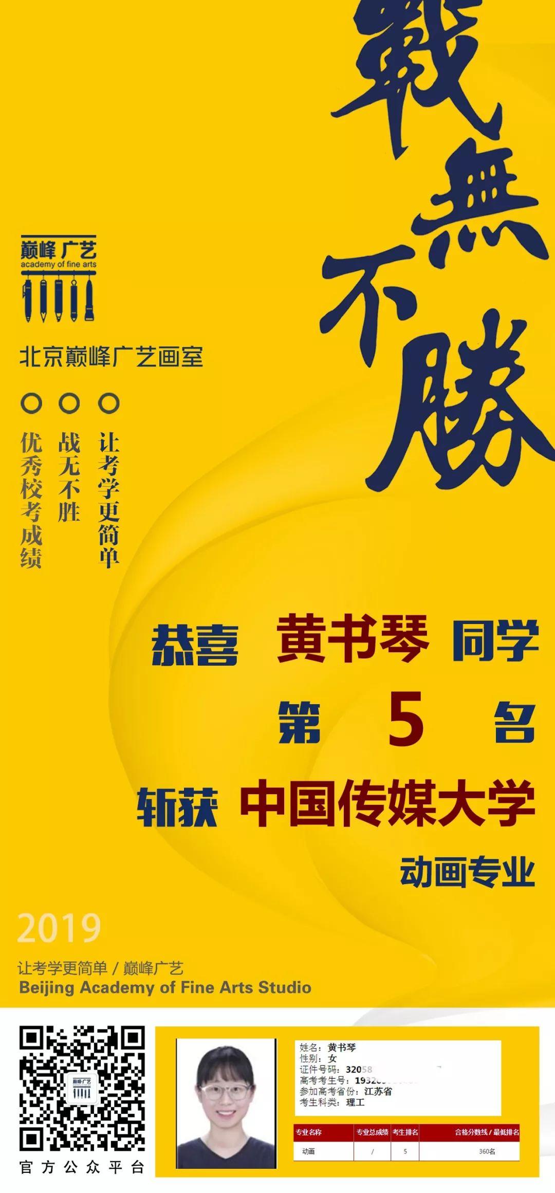 中国传媒大学,北京电影学院,中央戏剧学院,北京巅峰广艺画室       12