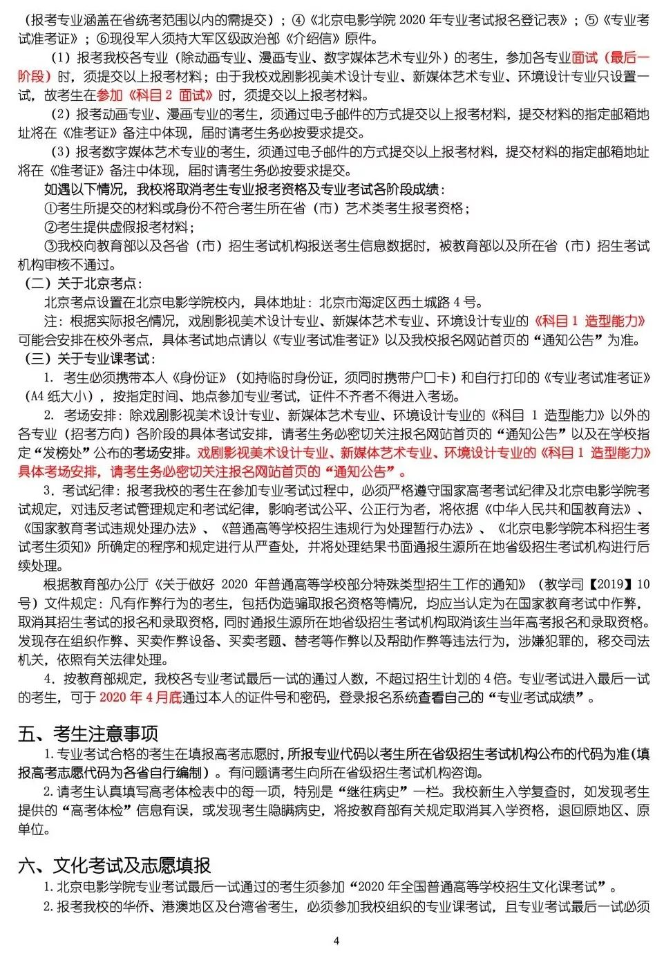 中国传媒大学,北京电影学院,中央戏剧学院,北京巅峰广艺画室       18
