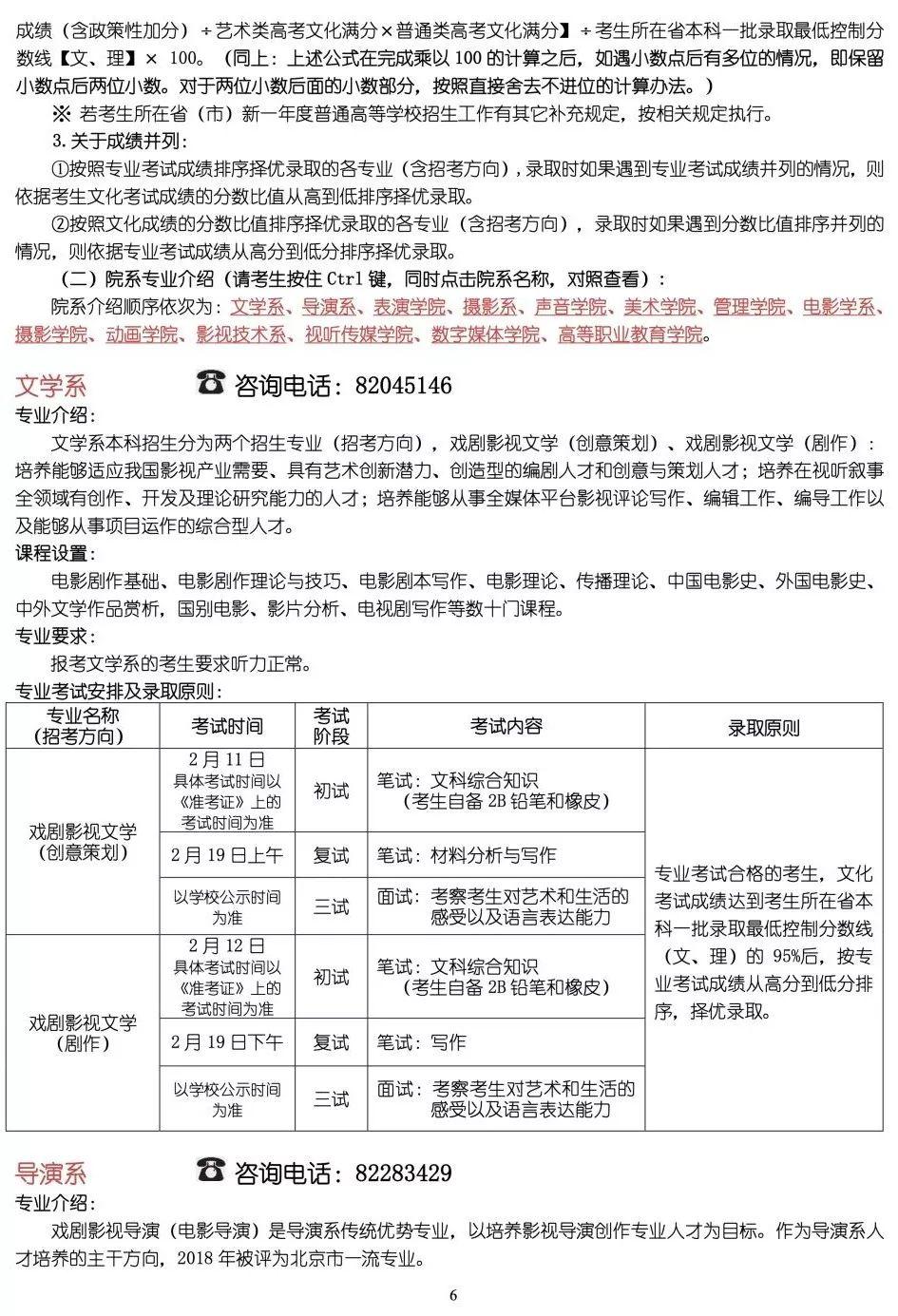 中国传媒大学,北京电影学院,中央戏剧学院,北京巅峰广艺画室       20