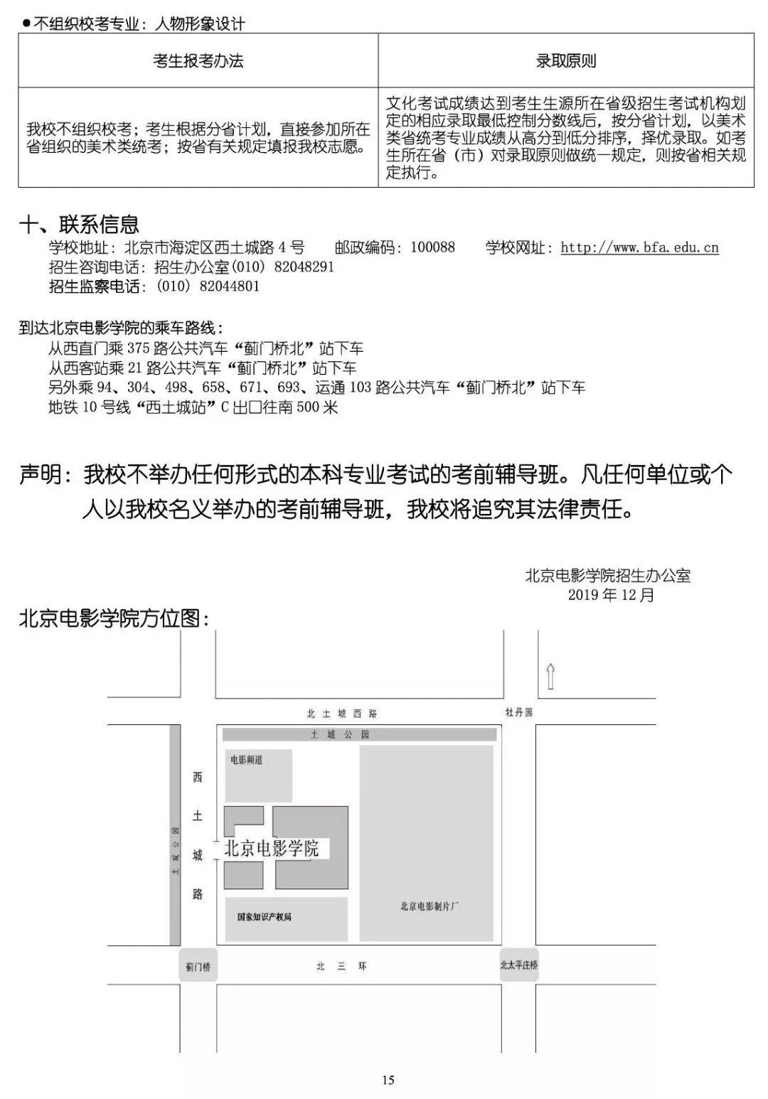中国传媒大学,北京电影学院,中央戏剧学院,北京巅峰广艺画室       29