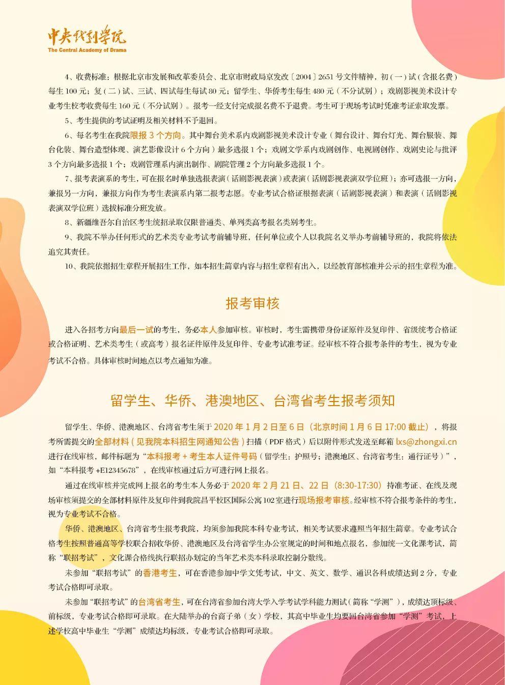 中国传媒大学,北京电影学院,中央戏剧学院,北京巅峰广艺画室       47