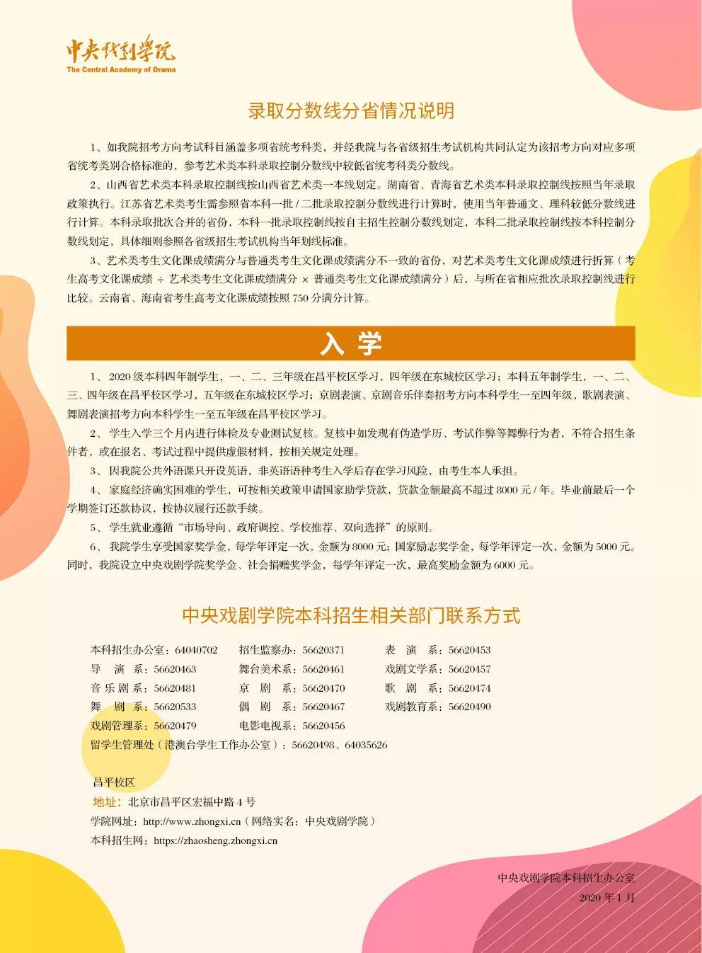中国传媒大学,北京电影学院,中央戏剧学院,北京巅峰广艺画室       49