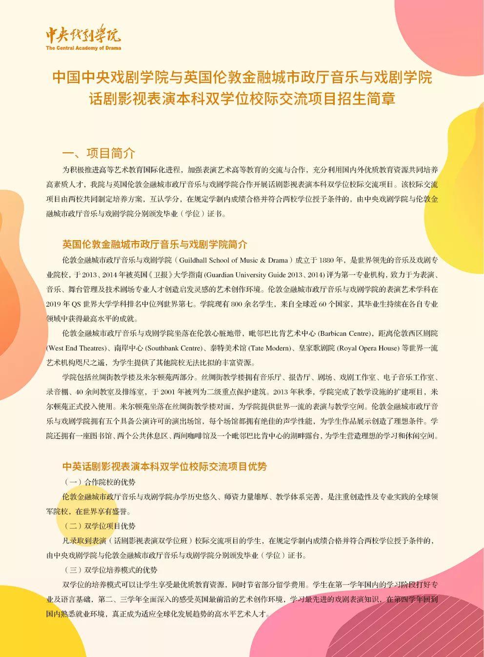 中国传媒大学,北京电影学院,中央戏剧学院,北京巅峰广艺画室       50