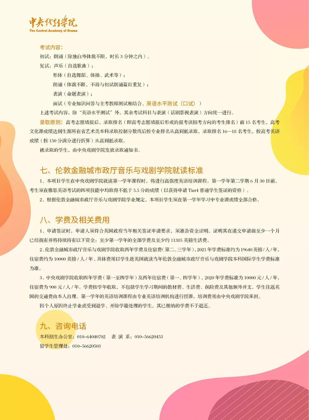 中国传媒大学,北京电影学院,中央戏剧学院,北京巅峰广艺画室       52