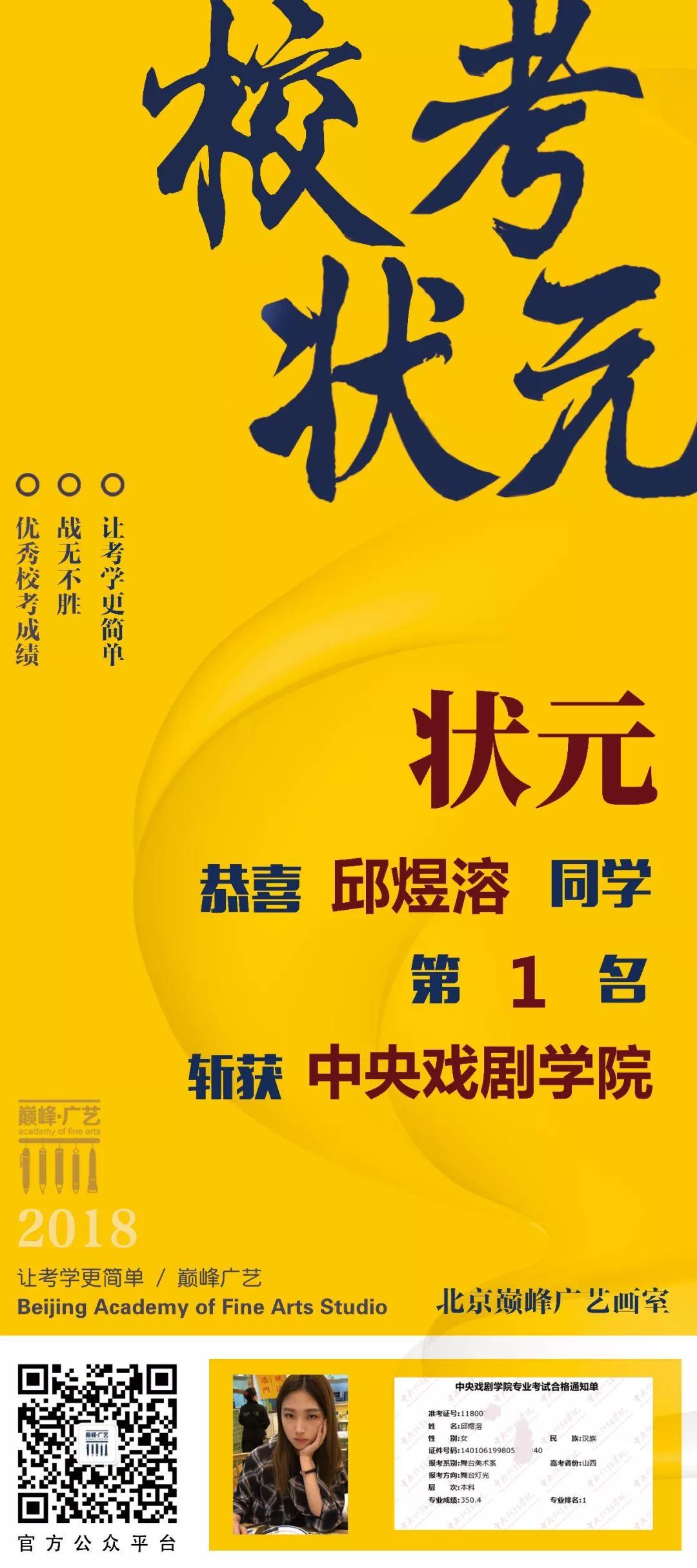 中国传媒大学,北京电影学院,中央戏剧学院,北京巅峰广艺画室       53