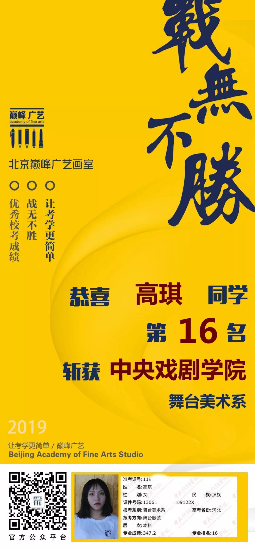 中国传媒大学,北京电影学院,中央戏剧学院,北京巅峰广艺画室       56