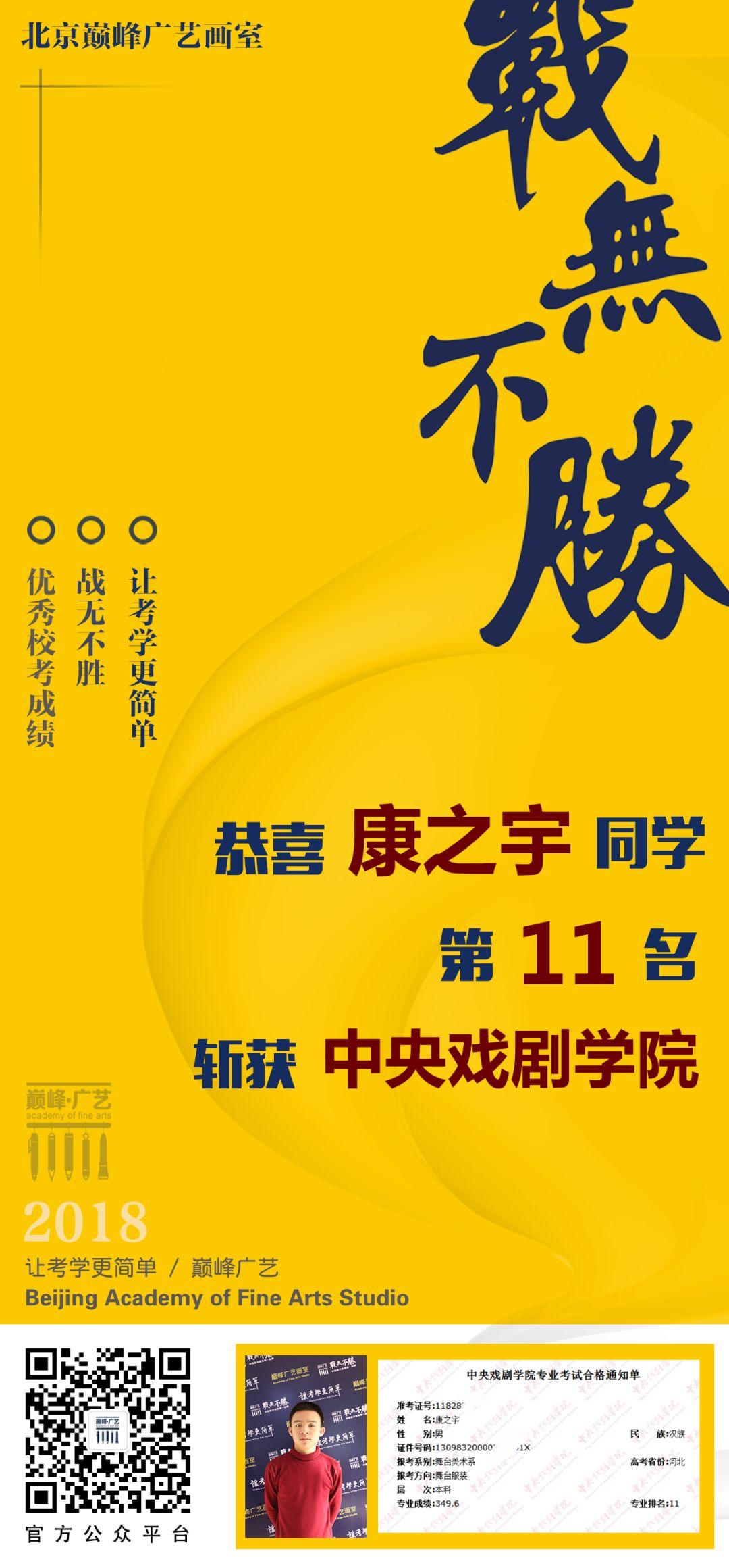 中国传媒大学,北京电影学院,中央戏剧学院,北京巅峰广艺画室       57