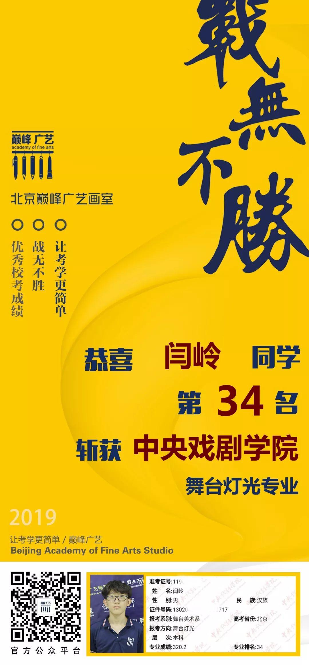 中国传媒大学,北京电影学院,中央戏剧学院,北京巅峰广艺画室       58