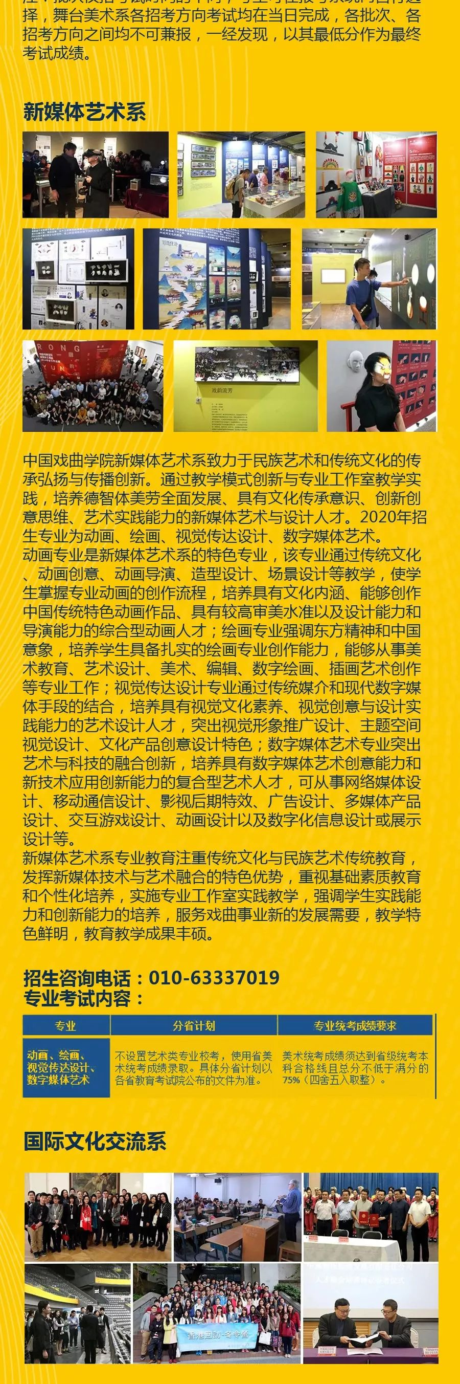 中国传媒大学,北京电影学院,中央戏剧学院,北京巅峰广艺画室       68
