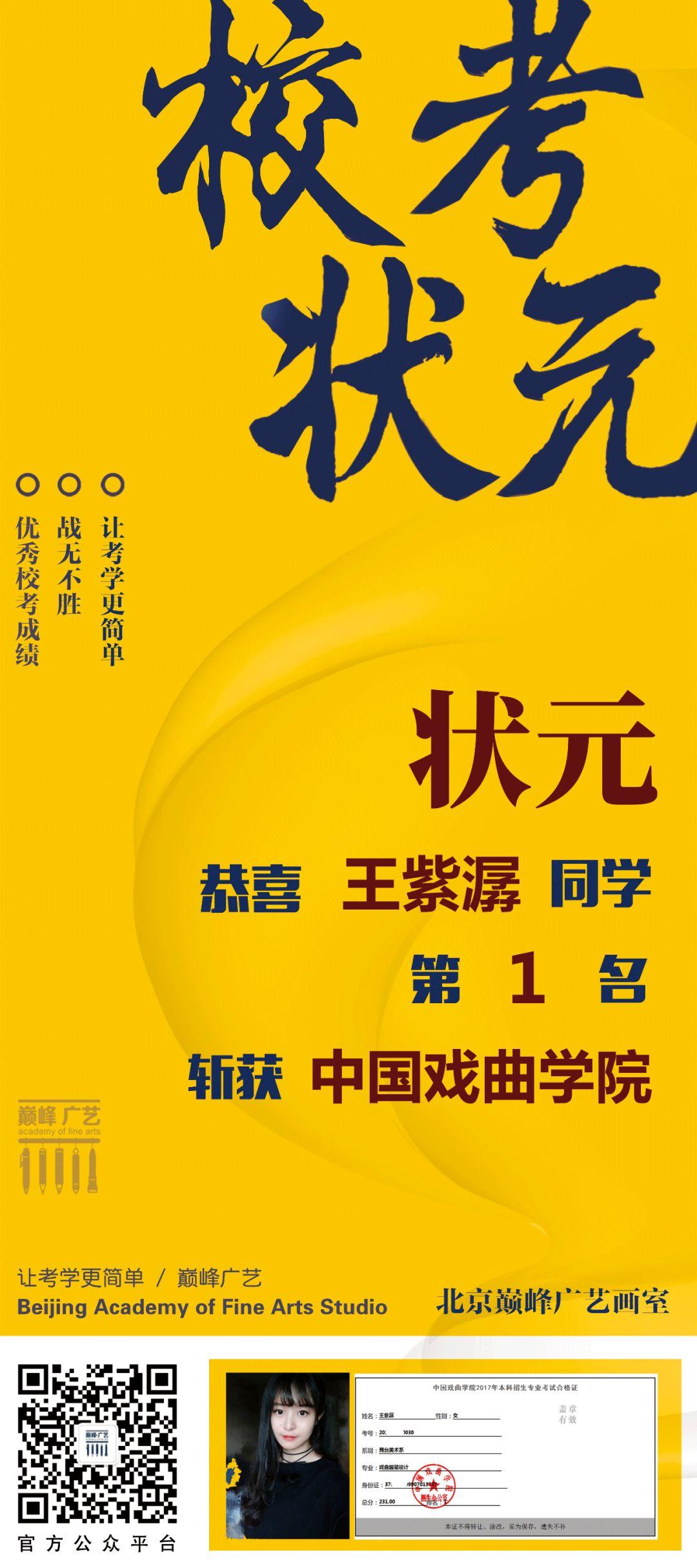中国传媒大学,北京电影学院,中央戏剧学院,北京巅峰广艺画室       71