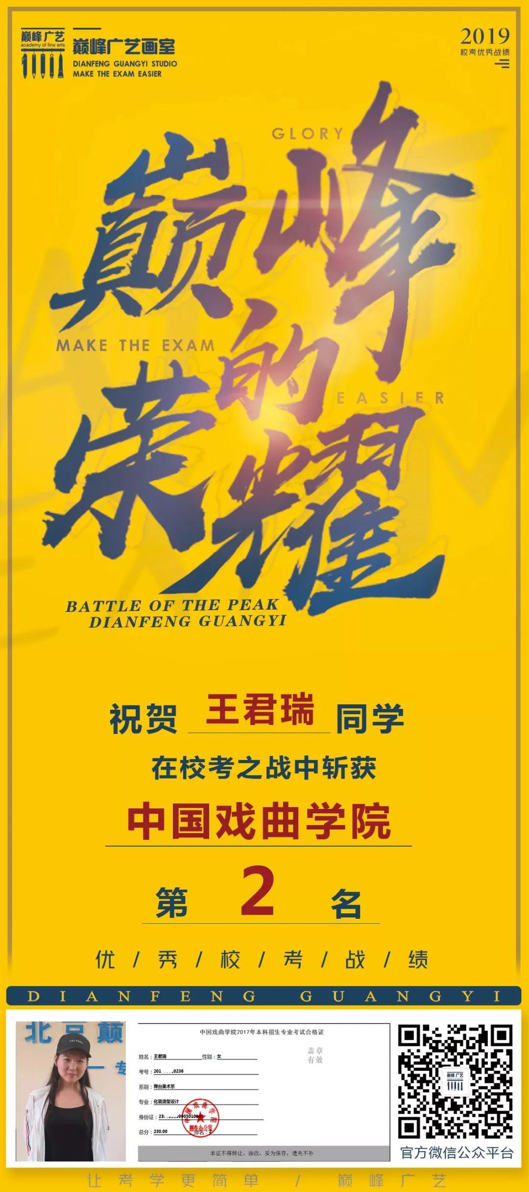 中国传媒大学,北京电影学院,中央戏剧学院,北京巅峰广艺画室       72