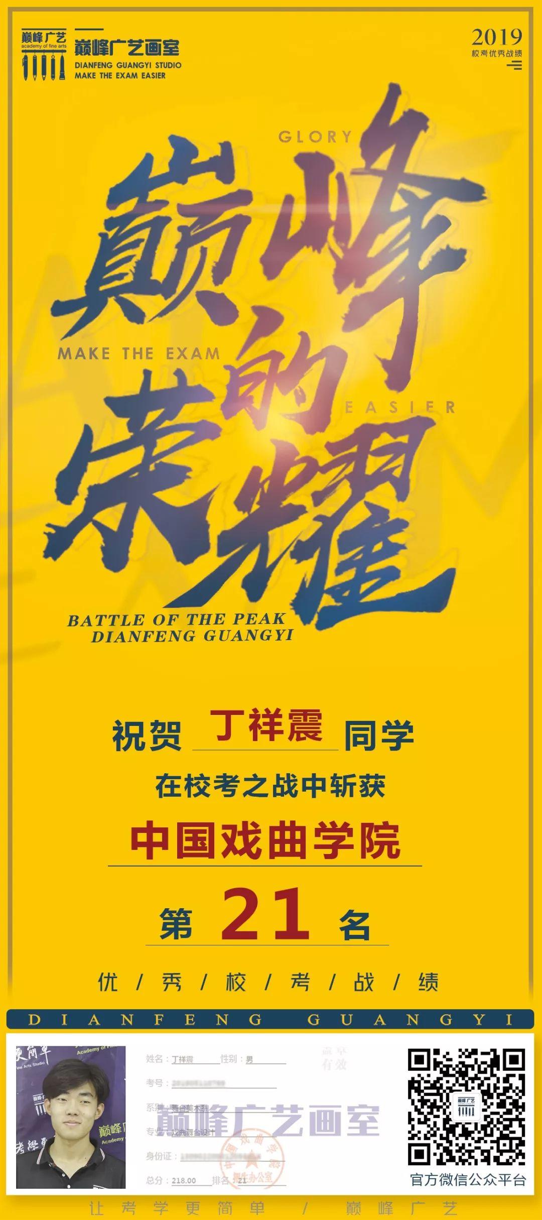 中国传媒大学,北京电影学院,中央戏剧学院,北京巅峰广艺画室       75