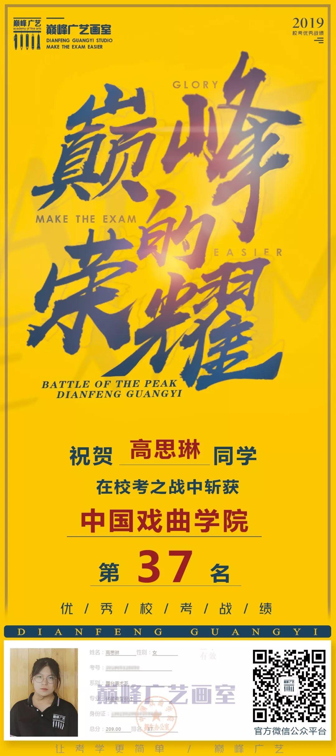 中国传媒大学,北京电影学院,中央戏剧学院,北京巅峰广艺画室       76