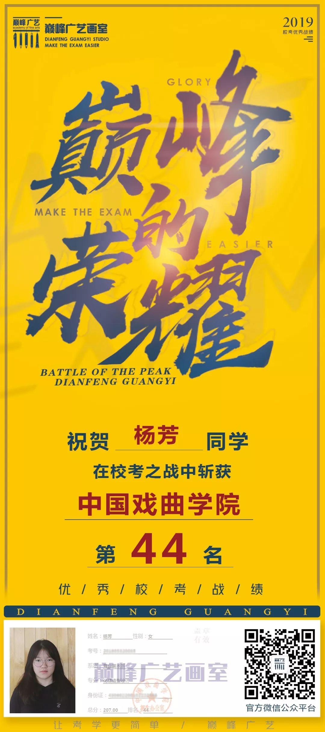 中国传媒大学,北京电影学院,中央戏剧学院,北京巅峰广艺画室       78