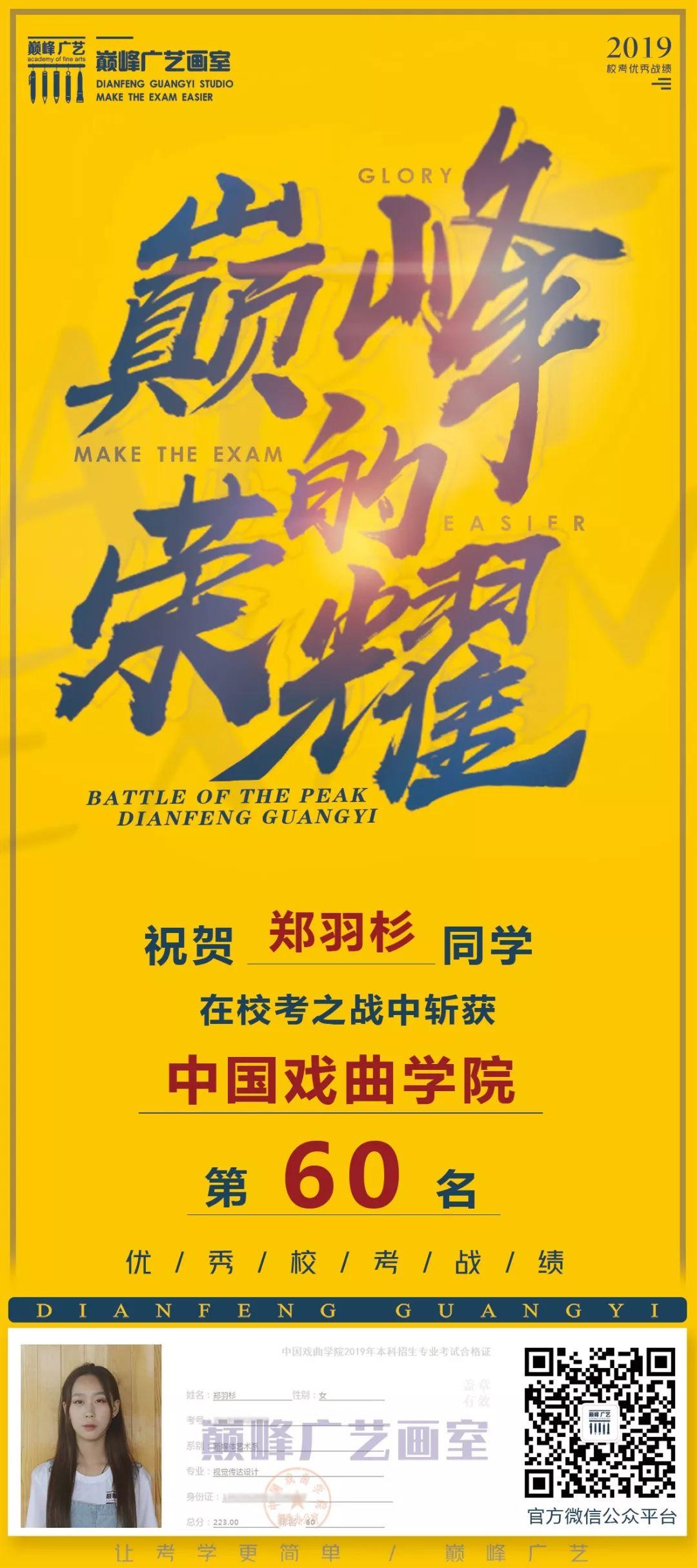 中国传媒大学,北京电影学院,中央戏剧学院,北京巅峰广艺画室       80