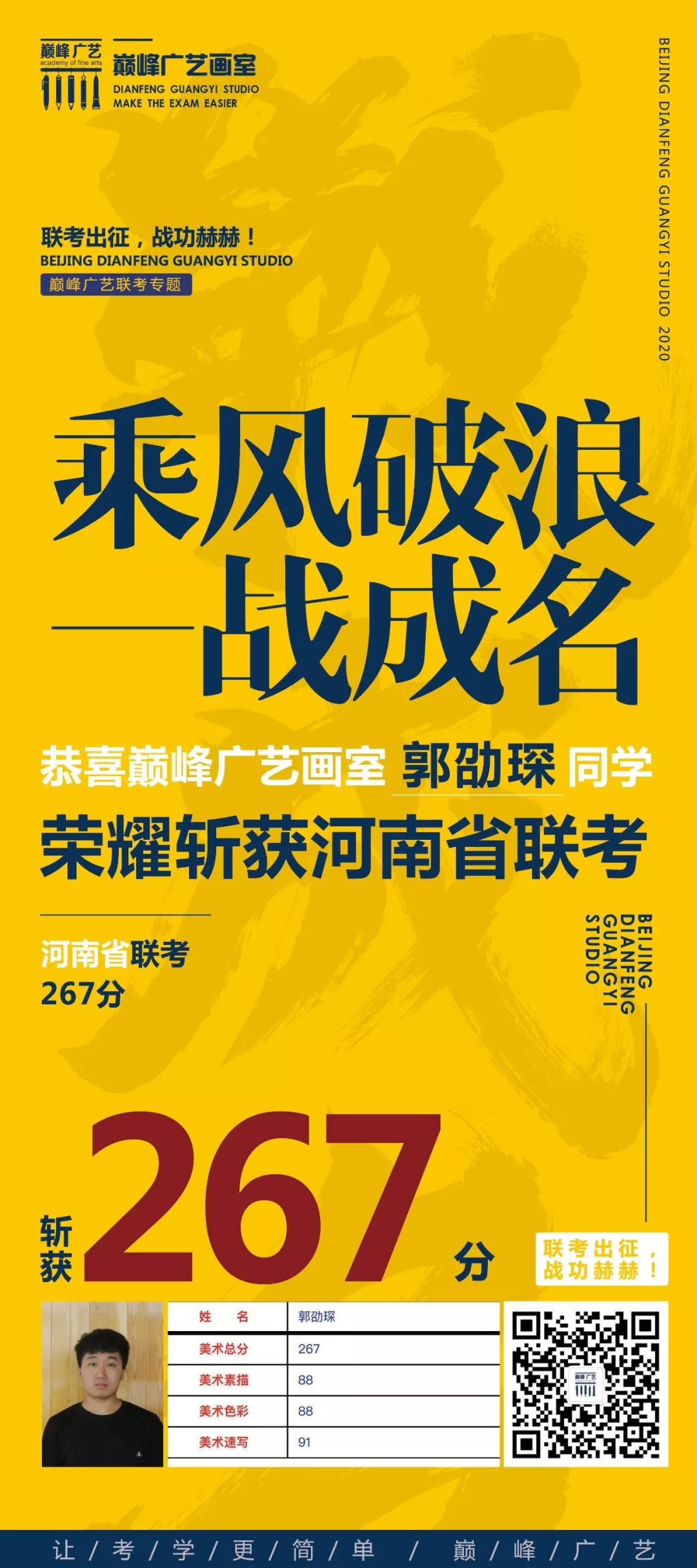 斩获285分!【联考战绩展】巅峰广艺河南省联考战绩展         05