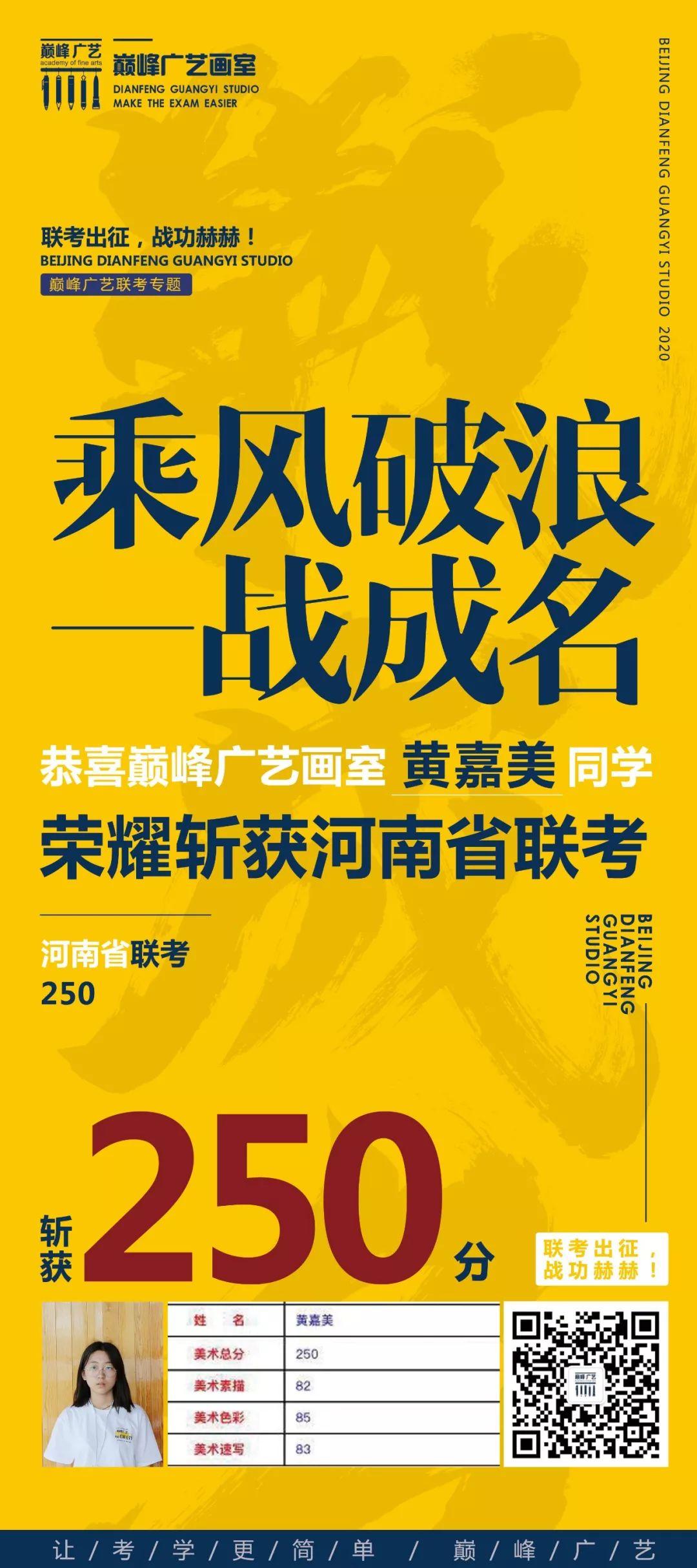 斩获285分!【联考战绩展】巅峰广艺河南省联考战绩展         12