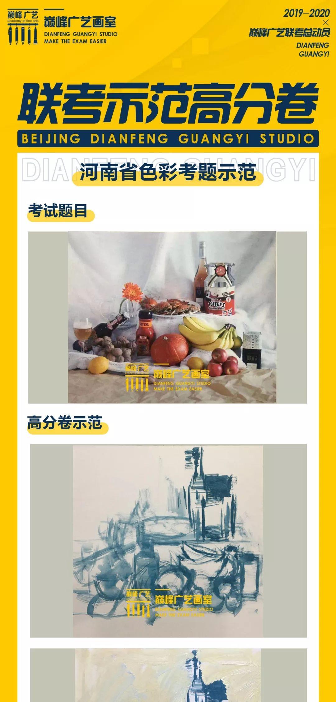 斩获285分!【联考战绩展】巅峰广艺河南省联考战绩展         19