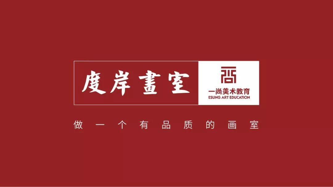 追梦的时候,我们甚至来不及告别|广州度岸画室       01