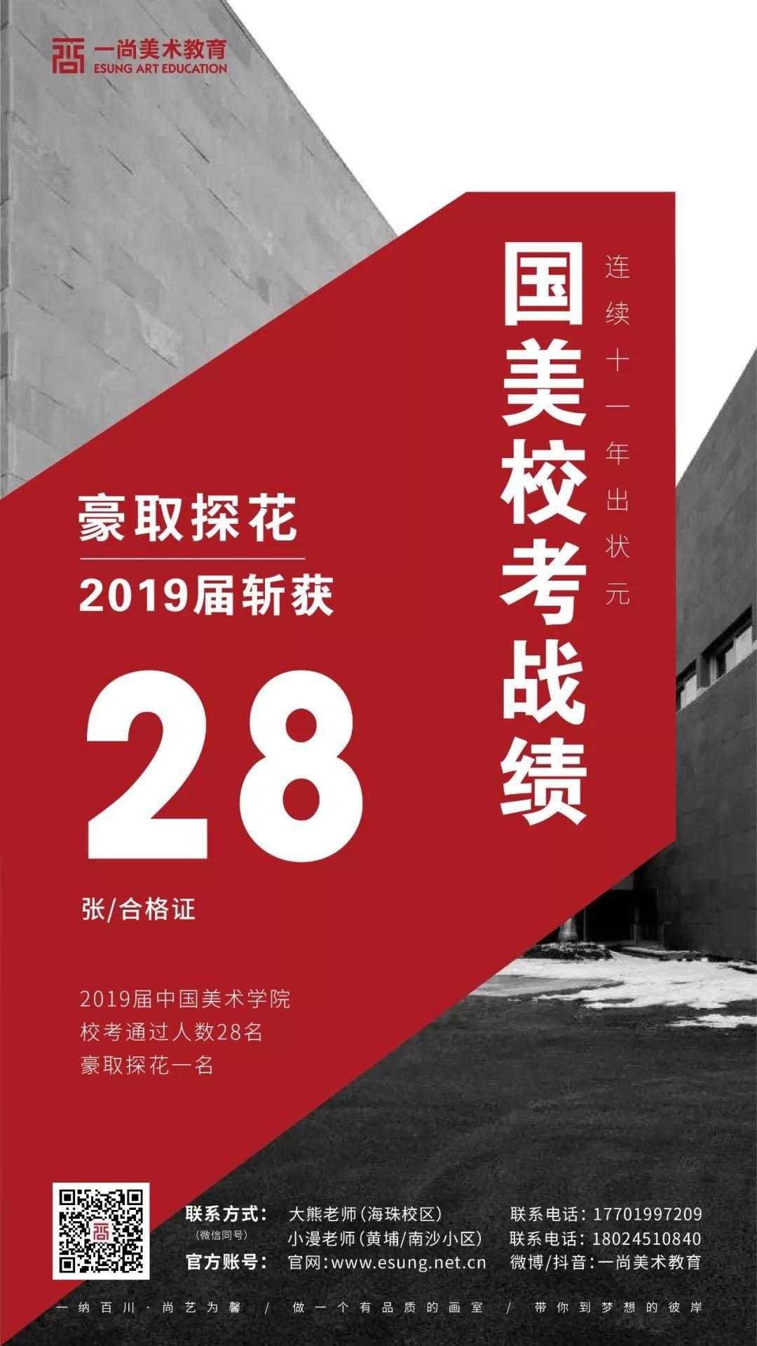 追梦的时候,我们甚至来不及告别|广州度岸画室       15