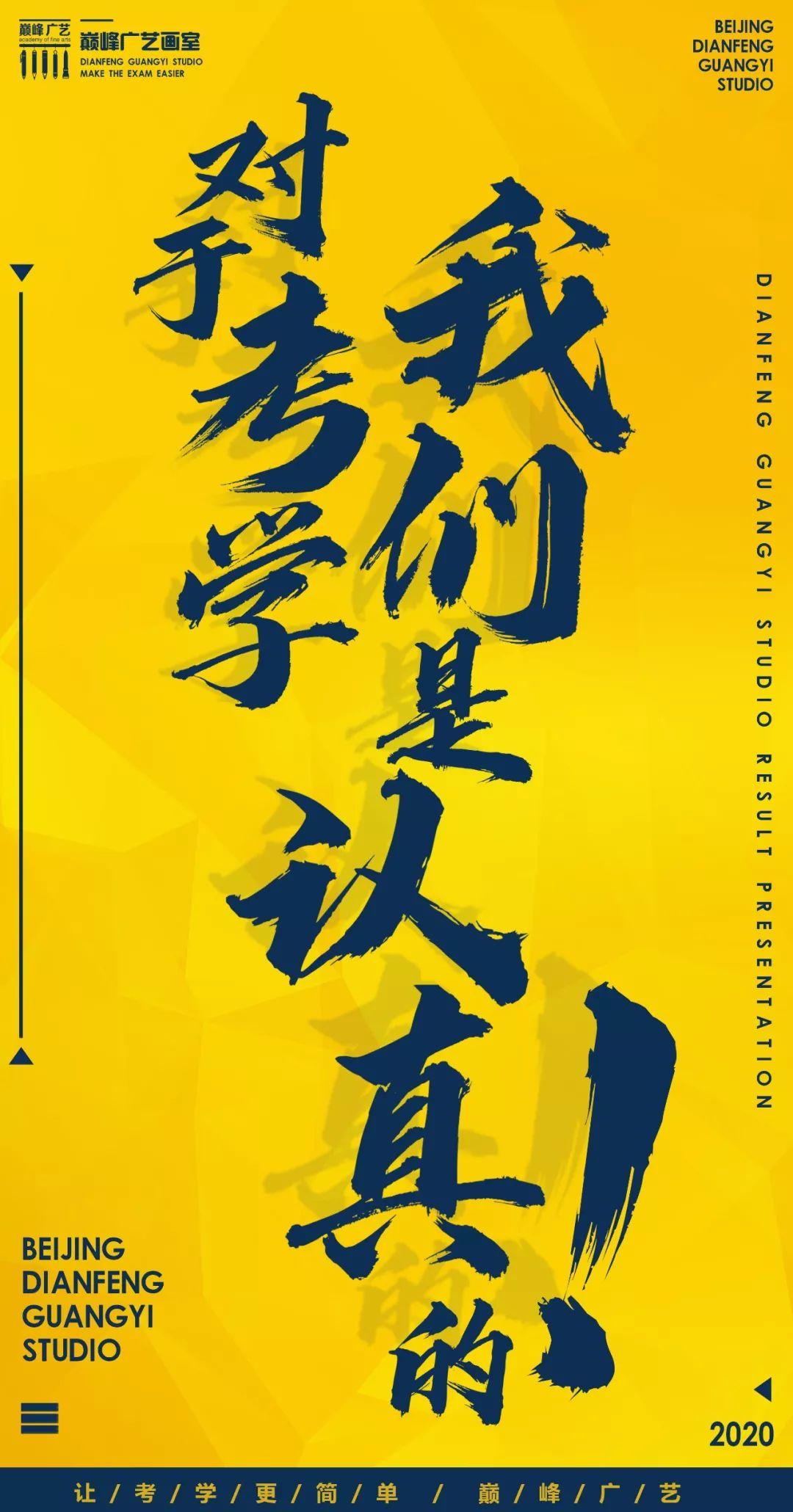 北京巅峰广艺画室,北京美术校考培训,北京画室     01