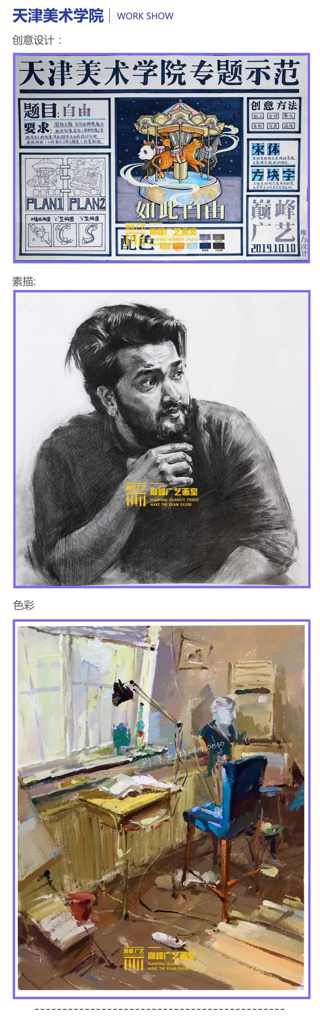 北京巅峰广艺画室,北京美术校考培训,北京画室     74