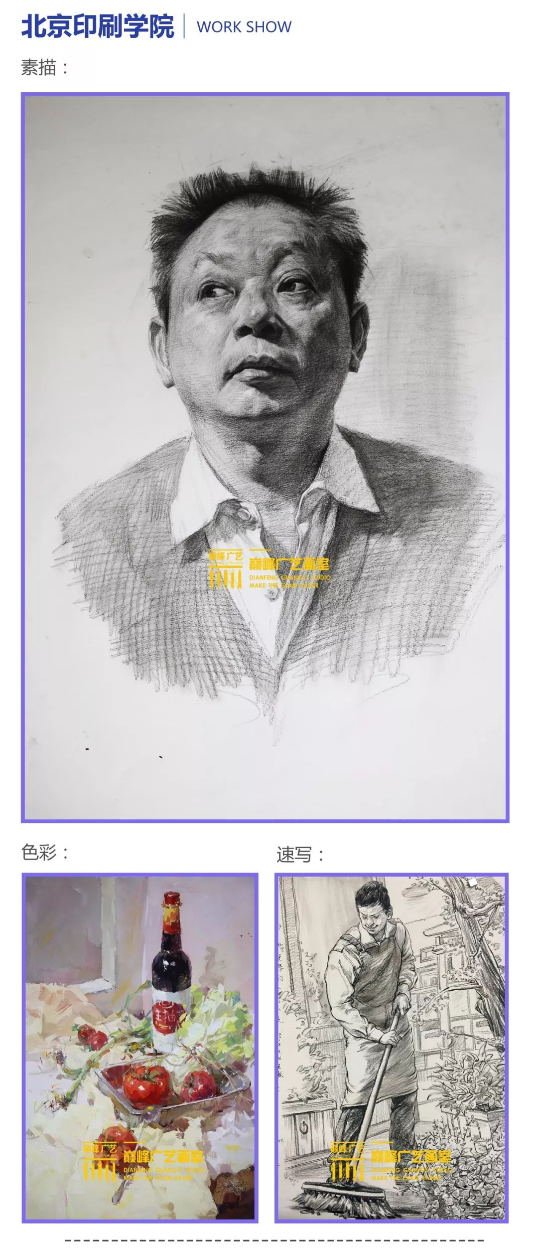 北京巅峰广艺画室,北京美术校考培训,北京画室     76